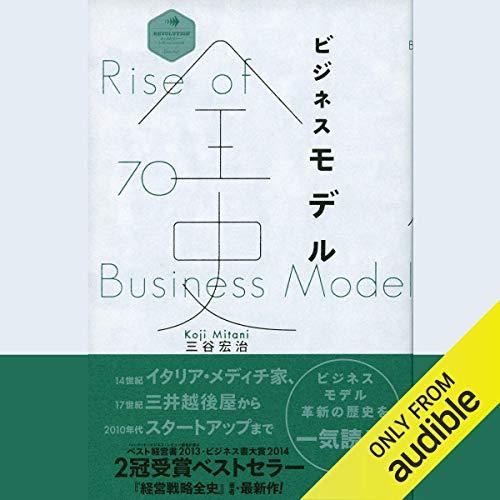 ビジネスモデル全史 - 三谷 宏治, 井上 智博, Audible Studios