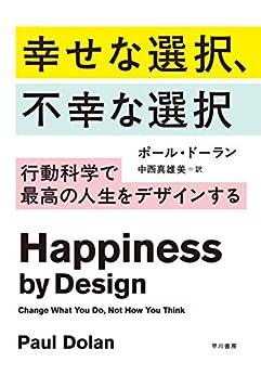 [ポール ドーラン, 中西 真雄美]の幸せな選択、不幸な選択──行動科学で最高の人生をデザインする (早川書房)