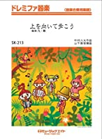 上を向いて歩こう / 坂本九 ドレミファ器楽 [SKー213] (ドレミファ楽器〈器楽合奏用楽譜〉)