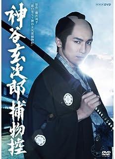 高橋光臣主演 神谷玄次郎捕物控【NHKスクエア限定商品】