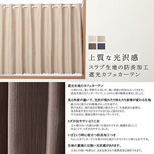 カフェカーテン遮光3級防炎加工5162ブロンズグレー上質な光沢感のスラブ生地幅145x丈90cm1枚入在庫品