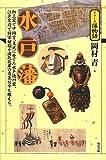 水戸藩 (シリーズ藩物語)