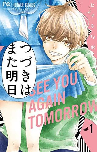 つづきはまた明日(1) (フラワーコミックス)