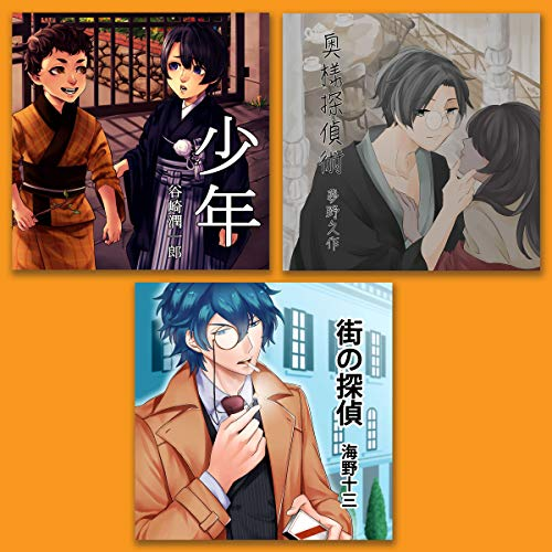 イケメン耳元名文学 3本セット (2)                   著者:                                                                                                                                 谷崎 潤一郎                           再生時間: 1 時間  48 分     レビューはまだありません。     総合評価 0.0