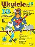 ウクレレ・マガジン Vol.17 SUMMER 2017