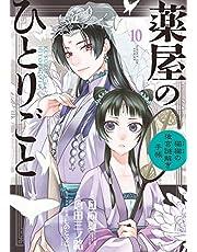 薬屋のひとりごと~猫猫の後宮謎解き手帳~(10) (サンデーGXコミックス)