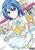 ディーふらぐ! 14 (MFコミックス アライブシリーズ)