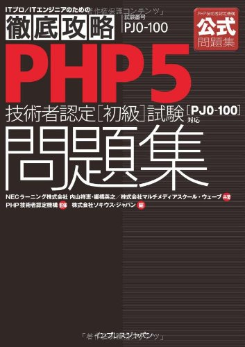 Mirror PDF: 徹底攻略 PHP5技術者認定[初級]試験 問題集 [PJ0-100]対応 (ITプロ/ITエンジニアのための徹底攻略)