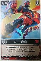 レンジャーズストライク 仮面ライダー龍騎(SRスーパーレア スターター版)絶版カードダス 新品