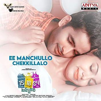 """Ee Manchullo Chekkillalo (From """"15 18 24 Love Story"""")"""