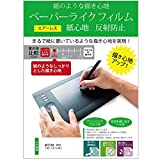 メディアカバーマーケット ARTISUL D10 [10.1インチ] 機種用 ペーパーライク 紙心地 反射防止 指紋防止 ペンタブレット用 液晶保護フィルム