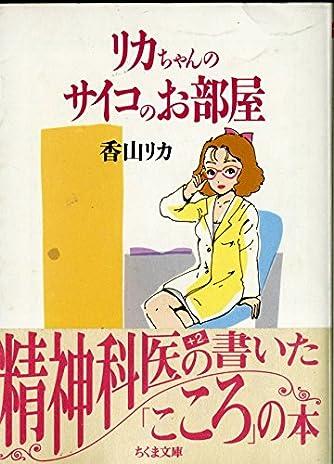 リカちゃんのサイコのお部屋 (ちくま文庫)