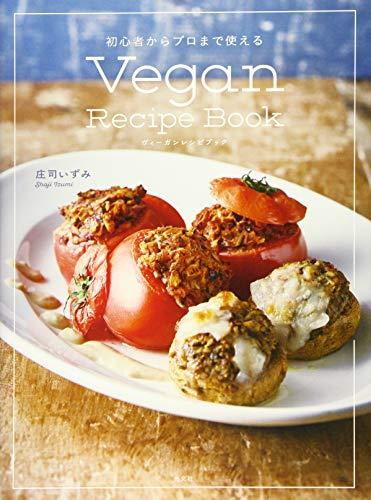 初心者からプロまで使える Vegan Recipe Book