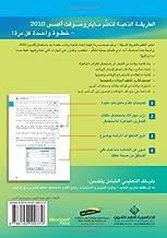 Microsoft Access 2010, Step By Step (Arabic Edition)