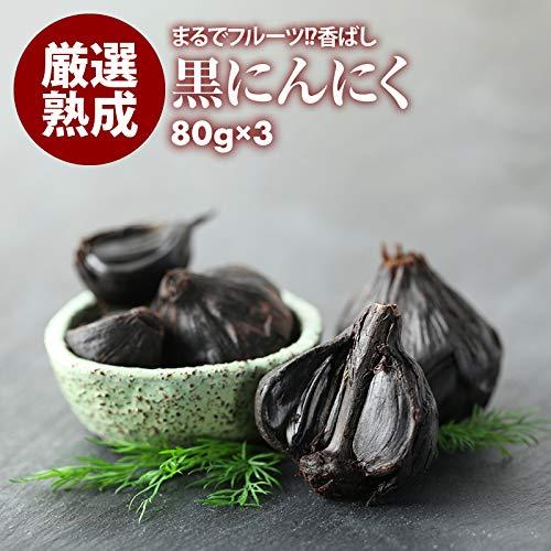 青森産熟成発酵匠の黒にんにく240g(80g×3)青森県産にんにく100%使用した国産黒ニンニク