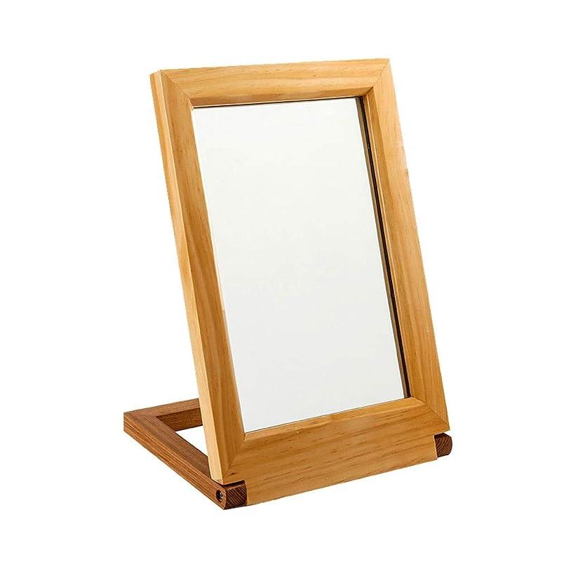 過去チェスジャベスウィルソン化粧鏡 クリエイティブメイクアップミラー卓上ベッドデスクトッププリンセスドレッシングテーブルソリッドウッド折りたたみミラー