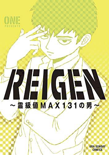 REIGEN ~霊級値MAX131の男~ (裏少年サンデーコミックス)