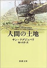 人間の土地 (新潮文庫)