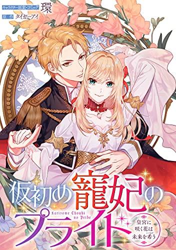 仮初め寵妃のプライド~皇宮に咲く花は未来を希う~ 連載版: 7 (ZERO-SUMコミックス)