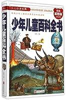 少年儿童百科全书