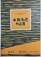 春を呼ぶ二つのソネット 水野利彦作品集 NO.12 生田流 箏曲 琴