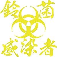 カッティングステッカー 鈴菌感染者 (2枚1セット) 約95mmX約95mm イエロー 黄