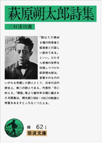 萩原朔太郎詩集 (岩波文庫)の詳細を見る