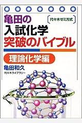 亀田の入試化学突破のバイブル 理論化学編 単行本
