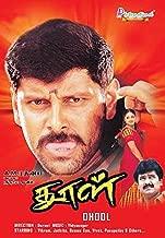 Dhool Tamil Film DVD - Vikram, Jyothika By A.M.Ratnam With English Subtitles