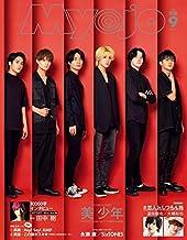 Myojo (ミョージョー) 2020年9月号 [雑誌] (Myojo(ミョージョー))