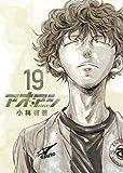 アオアシ コミック 1-19巻セット