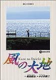 風の大地: 運命の序幕 (15) (ビッグコミックス)