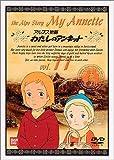 わたしのアンネット(11)[BCBA-0717][DVD]