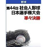 第44回社会人野球日本選手権大会 準々決勝