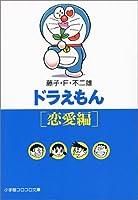 ドラえもん 1[恋愛編] (小学館コロコロ文庫)