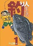 釣り人生活(1) (ニチブンコミックス)