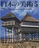 原始・古代住居の復元 日本の美術 (No.420)