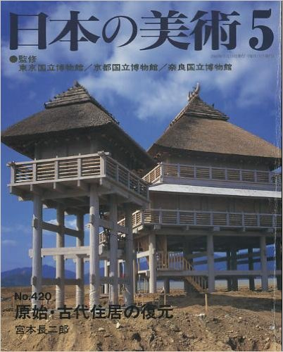 原始・古代住居の復元 日本の美術 (No.420)の詳細を見る