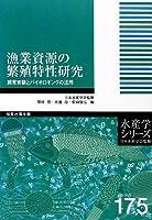 漁業資源の繁殖特性研究-飼育実験とバイオロギングの活用 (水産学シリーズ)