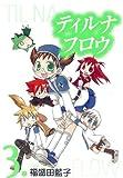 ティルナフロウ 3 (ガンガンコミックス)