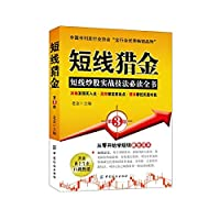Short-term hunting gold (3rd Edition)(Chinese Edition)