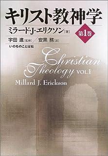 キリスト教神学〈第1巻〉