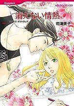 表紙: 消えない情熱 (ハーレクインコミックス)   花津 美子