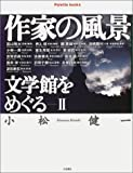 作家の風景 文学館をめぐる〈2〉 (パレットブックス)