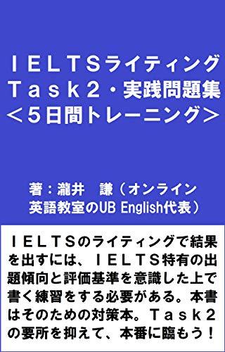 IELTSライティングTask2・実践問題集<5日間トレーニング>
