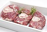 "Hindshank Osso Bucco Grain Fed Veal, Avg 2"" Cut, Frozen - 16 oz (Pack of 10), 10 Lb Case"