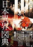 日本異界図典