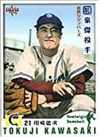 BBM2006 ノスタルジックベースボール レギュラーカード No.76 川崎徳次