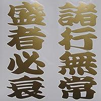 オリジナルステッカー 【四字熟語】 諸行無常盛者必衰 (ゴールド) KJ-3249