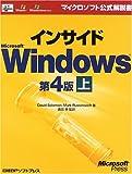 インサイド MS WINDOWS 第4版 上 (マイクロソフト公式解説書)